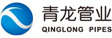 宁夏青龙管业股份有限公司